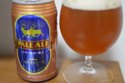 銀河高原ビール「ペールエール」味や香り、飲みやすさは?正直な感想