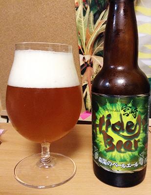 宮崎ひでじビール「森閑のペールエール」レビュー