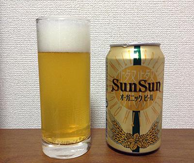 「サンサンオーガニックビール」レビュー
