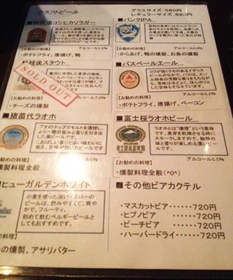 クラフトビールメニューは7種類