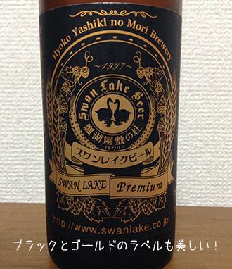 スワンレイクビールの樽生を東京で楽しもう