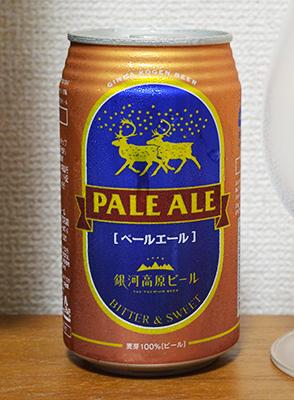 銀河高原ビール「ペールエール」感想