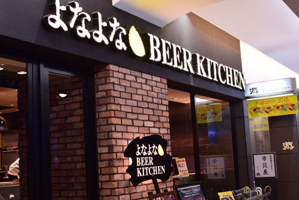 よなよなビアキッチン 赤坂店に行った感想