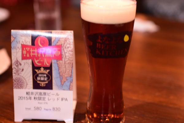 軽井沢高原ビール2015秋限定レッドIPA