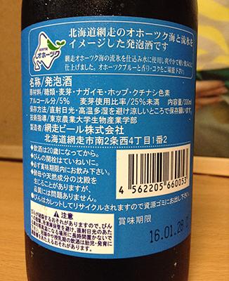 abashiri006