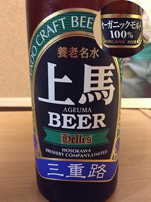 上馬ビールヘレスの原料はオーガニックビール
