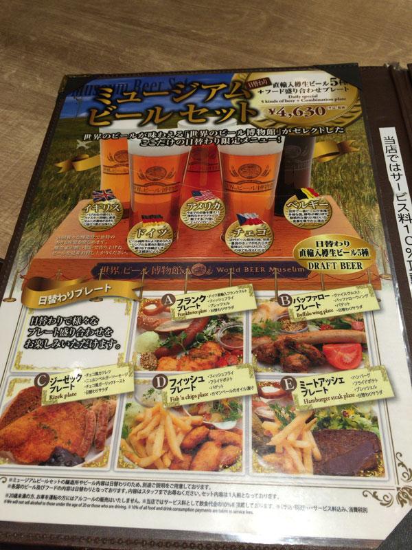 「世界のビール博物館 グランフロント大阪店」フードをオーダー