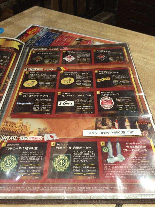 「世界のビール博物館 グランフロント大阪店」でベルギービールを注文してみました