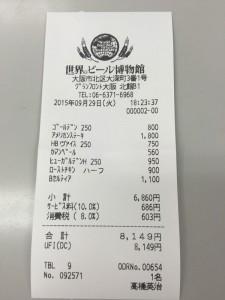 「世界のビール博物館 グランフロント大阪店」お会計