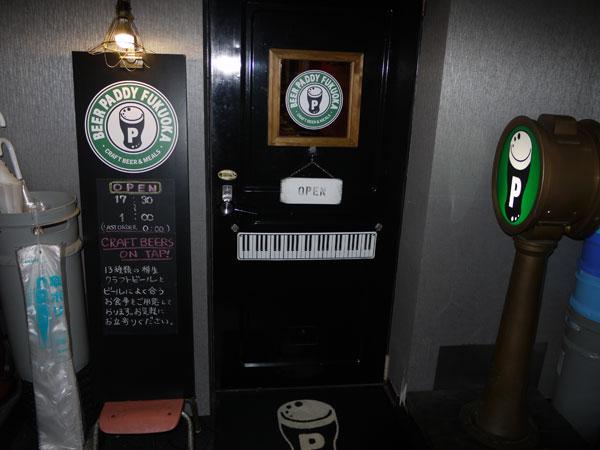 beerfukuoka003