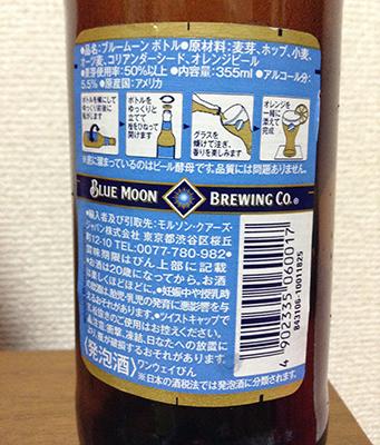 「BLUE MOON」飲み方