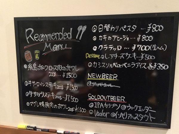 クラフトビアブリムReccomend Menu(当日のお薦め)
