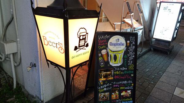 名古屋市栄Beer's(ビアーズ)外看板