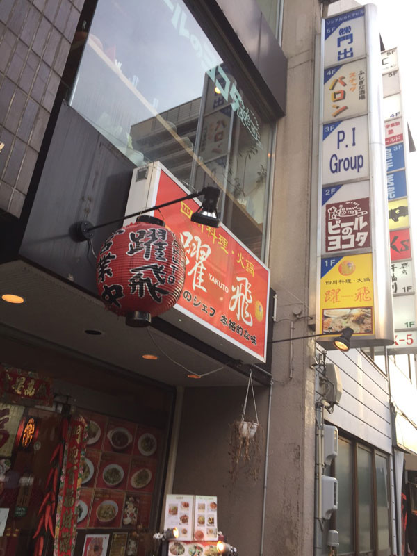 静岡のビアパブ「ビールのヨコタ」